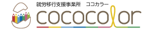 枚方市の就労移行支援事業所 CocoColor|ここから ココカラー